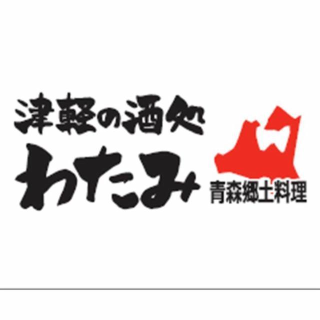 津軽の酒処わたみの画像・写真