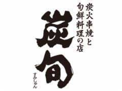 炭旬 日立駅前店の画像・写真