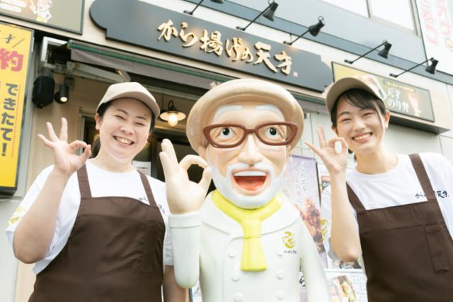 から揚げの天才 伏見桃山店の画像・写真